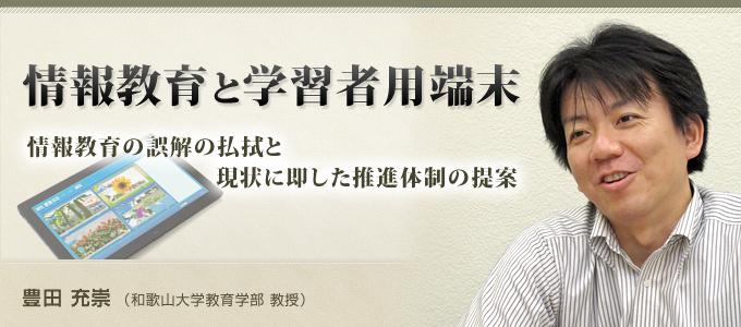システム サポート 和歌山 教育 大学