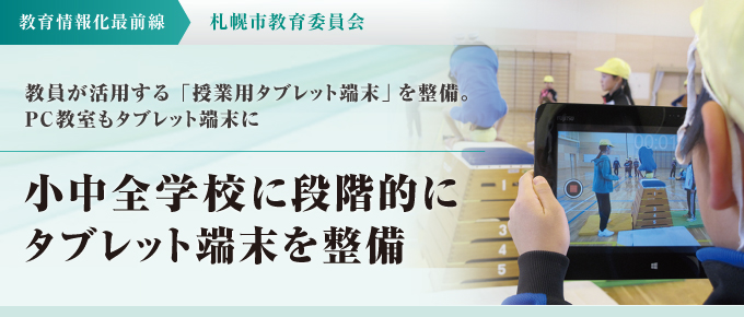 Images of 札幌市学校図書館地域開放事業 - JapaneseClass.jp