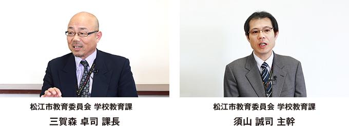 会 委員 松江 教育 市