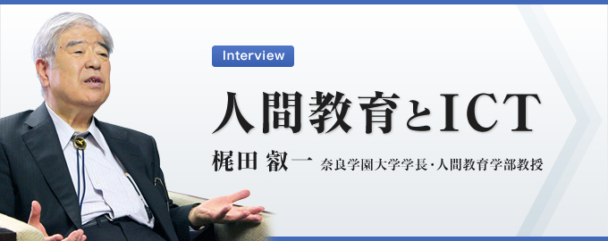 人間教育とICT(梶田叡一 奈良学...