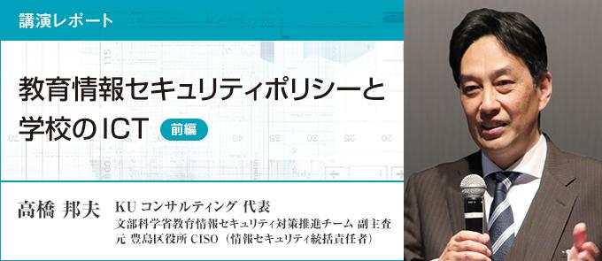 教育情報セキュリティポリシーと学校のICT|学校とICT|Sky株式会社 ...