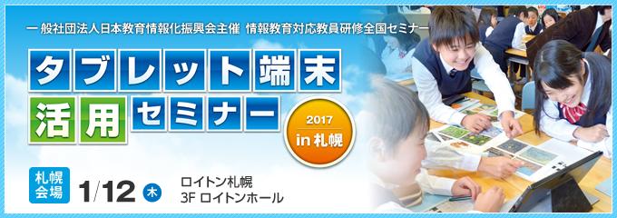 タブレット端末活用セミナー2017 in札幌